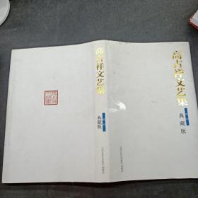 高占祥文艺集 摄影 典藏版
