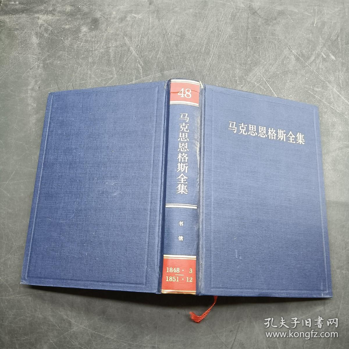 马克思恩格斯全集第48卷
