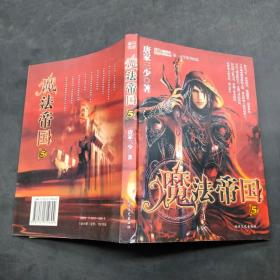 魔法帝国(5)