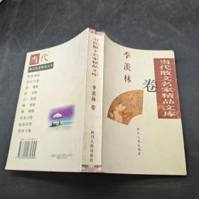 当代散文名家精品文库。季羡林卷