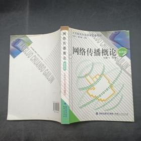 大学新闻专业网络传播教材:网络传播概论(第四版)