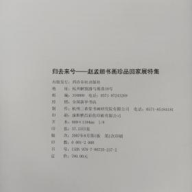 归去来兮—赵孟頫书画珍品回家展