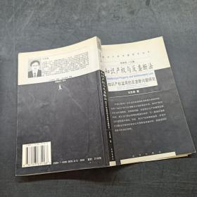 知识产权与反垄断法:知识产权滥用的反垄断问题研究