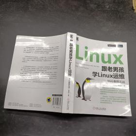 跟老男孩学Linux运维