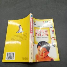 中国儿童情商方程0-3