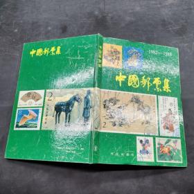 中国邮票集1982-1988