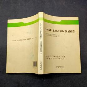 2015年北京市社区发展报告