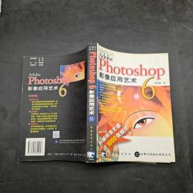 Adobe Photoshop 6影像应用艺术