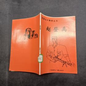 爱国主义教育丛书 赵登禹