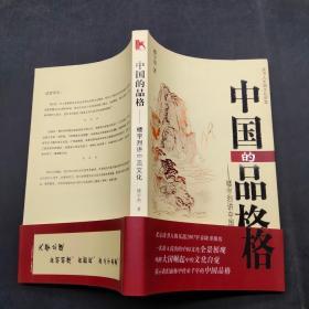 中国的品格 楼宇烈讲中国文化