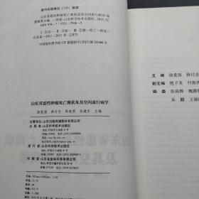 山东省恶性肿瘤死亡现状及其空间流行病学