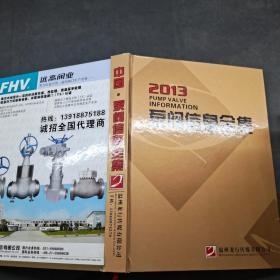 中国,泵阀信息全集