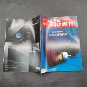 三联生活周刊2019年第46期