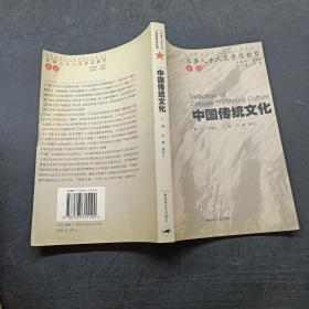 中国传统文化--军事人才人文素质教育