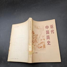近代中国简史。