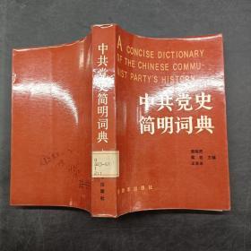 中共党史简明词典