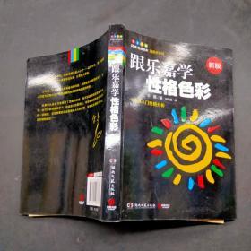 跟乐嘉学性格色彩 一本书学会性格分析