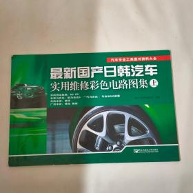 汽车专业工具图书资料大全:最新国产日韩汽车实用维修彩色电路图集(上)