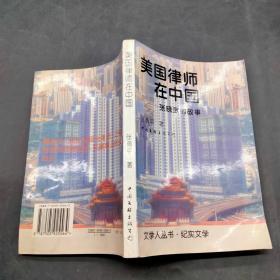 美国律师在中国 张晓武的故事