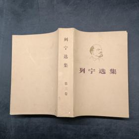 列宁选集〈第三卷〉