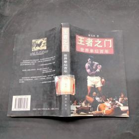 王者之门:世界拳坛百年