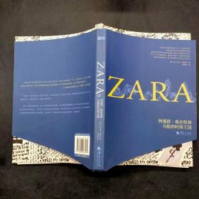 ZARA 阿曼修 奥尔特加与他的时尚王国