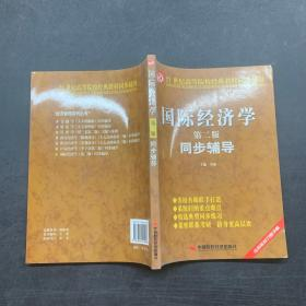 国际经济学(第二版)同步辅导.