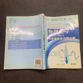 物理化学 第五版上下册合订本 同步辅导及习题全解