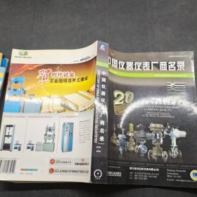 中国仪器仪表厂商名录2008-2009