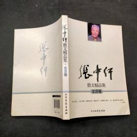 张中行散文精品集生活卷。