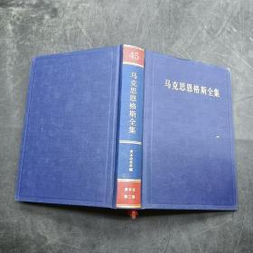 马克思恩格斯全集第45卷