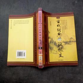 古代经典谏议檄文.贰