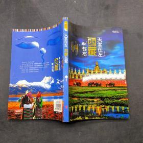 天堂在左,西藏在右