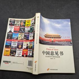 中国意见书 百位著名学者国是论衡