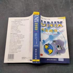 UNIX 网络编程(第1卷)