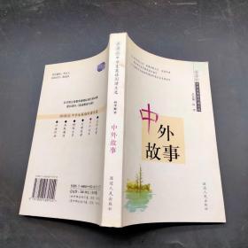 中学生英语阅读文选 中外故事