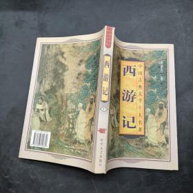世界古典文学十大名著  西游记  中