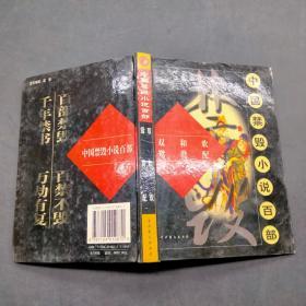 中国禁毁小说百部鸳双