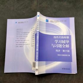 线性代数附册学习辅导与习题全解同济第六版
