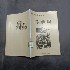 爱国主义教育丛书(佟麟阁)
