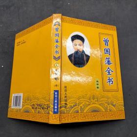 曾国藩全书2生平卷 中