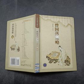 双色图文藏本,曾国藩谋略