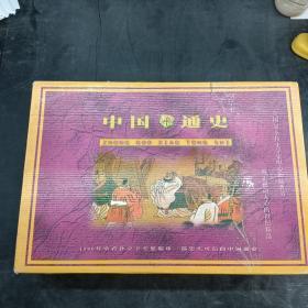 中国小通史1-16