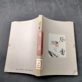 中国当代长篇小说藏本 风雷(下)