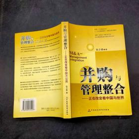 并购与管理整合 正在改变着中国与世界