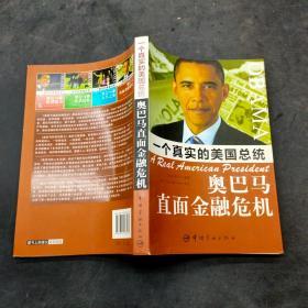 一个真实的美国总统 奥巴马直面金融危机