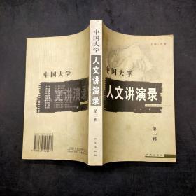 中国大学人文讲演录第二辑
