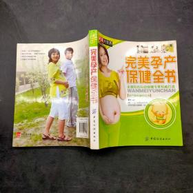 完美孕产保健全书