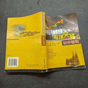 中学应用物理竞赛专项大突破丛书初中物理