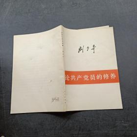 刘少奇——论共产党员的修养